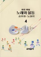 노래와 율동 손유희 완전 해설 4집