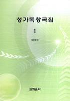 성가독창곡집 1 - 정인준 편