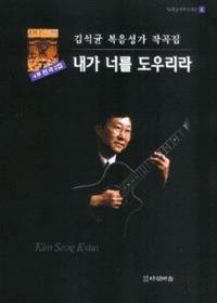 김석균 복음성가 작곡집/4부 편곡2집 - 내가 너를 도우리라 (악보)