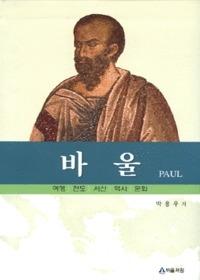 바울 -  바울의 전도여행 (DVD포함)