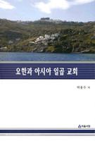 요한과 아시아 일곱교회