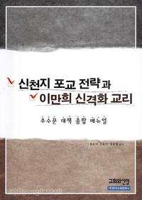 신천지 포교 전략과 이만희 신격화 교리 - 추수꾼 대책 종합 매뉴얼