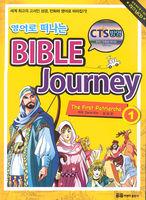 영어로 떠나는 BIBLE Journey 1 - The First Patriarchs