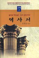 신자성경주석 - 역사서 (구약2)