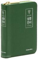 Holy Bible 개역한글판 성경전서 미니 단본(색인/천연양피/지퍼/그린/42HC)