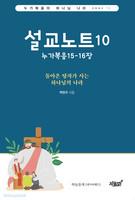 설교노트 10