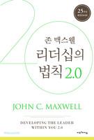 [25주년 개정증보판] 리더십의 법칙 2.0