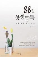 [개정판]88일 성경통독