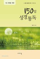 150일 성경통독