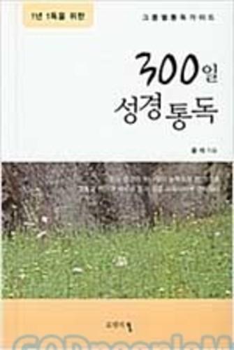 300일 성경통독