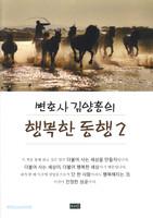변호사 김양홍의 행복한 동행 2