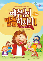 예수님이 말씀하시니 1 (6-9세용) - TBM어린이성경공부교재