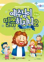 예수님이 말씀하시니 2 (6-9세용) - TBM어린이성경공부교재