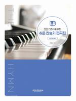 건반 연주자를 위한 쉬운 찬송가 편곡집 (악보)