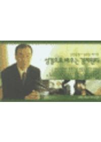 김진홍 목사 설교집 제11권 - 성경으로 배우는 경제원리 (10Tape)