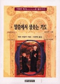 말씀에서 샘솟는 기도 - 거룩한 독서lectio divina로 들어가기