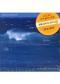 침묵기도 5-6집 연주곡 - 글로리아 (CD)
