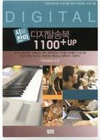시와찬미 디지탈송북 1100 UP (V.1.0)