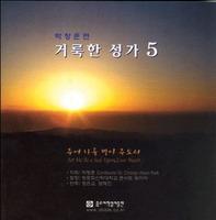 거룩한 성가 5집 - 주여 나를 받아 주소서 (CD)