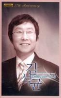 김석균 Collection 3 - 찬양사역 27주년기념 작곡집 (TAPE)