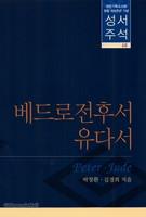 대한기독교서회 창립 100주년 기념 성서주석 48 (베드로전후서/유다서)