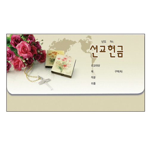 연간 통장 선교 헌금봉투 (8303 / 1속 50매)