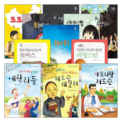 [초등]어린이 선교사/선교관련 도서 세트