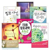 청소년과 부모님을 위한 창조과학서 세트(전6권)