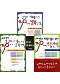 목회 지도력 시리즈 세트(전3권)
