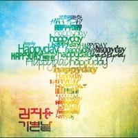 김지용 2집 - 기쁜 날 (CD)
