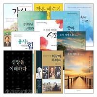 이영훈 목사 단행본 저서 세트(전16권)