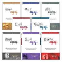 박영선 로마서 강해 세트(전8권)