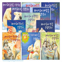 하나님이 주셨단다 그림책 시리즈(전10권)
