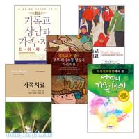 가족치료 관련 도서 세트 (전4권)
