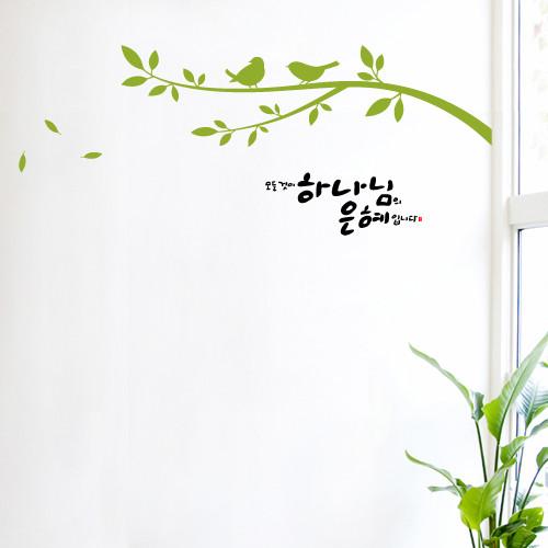 [말씀스티커]하나님의 은혜-II