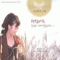 박경옥의 고백 - 괜찮아요 주님이 계시잖아요 (CD)
