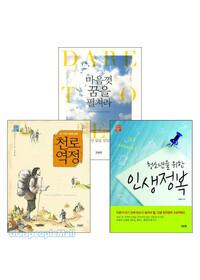 두날개 청소년 믿음의 책들 시리즈(전4권)