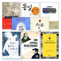 주도홍 교수 저서 세트(전8권)