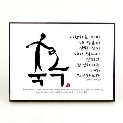 서화액자 - 보급형 (4종 택1)