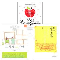 고형욱 목사 저서 세트(전3권)