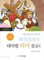 [개정판] 파워포인트 테마별 리더설교 1