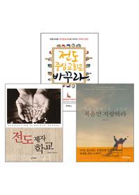 김상현 목사 저서 세트(전3권)