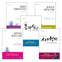 영음사 박영선 메시지 시리즈 세트(전5권)