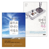 성막 관련 2014년 출간(개정)도서 세트(전3권)