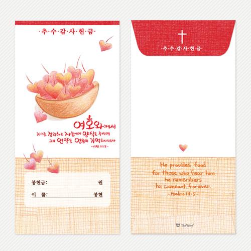 찬양 추수감사 헌금봉투 (50매)