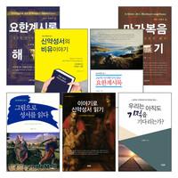 고위공 교수 성서 이해의 길 세트(전3권)