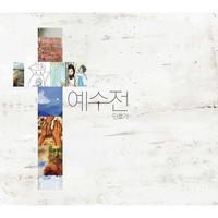 민호기 - 예수전 (CD)