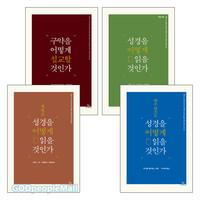 성경을 어떻게 읽을 것인가 시리즈 세트(전4권)