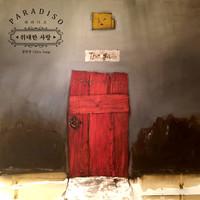 파라디조 정연준1집 - 위대한 사랑 (CD)