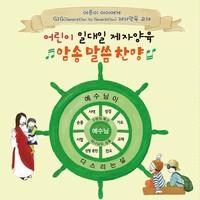 어린이 일대일 제자양육 암송말씀찬양 (CD)
